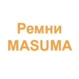Ремни MASUMA (Корея)