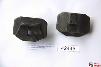 Башмак задней опоры двигателя ЗИЛ (Кат. номер: 130-1001063)