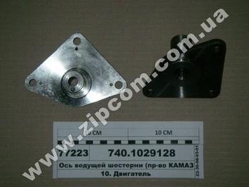 Ось ведущей шестерни КАМАЗ -=ОАО=- (Кат. номер: 740-1029128)