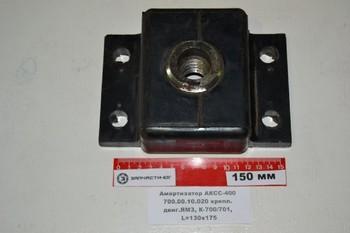Амортизатор К-700 АКСС-400 (Кат. номер: 700.00.10.020)