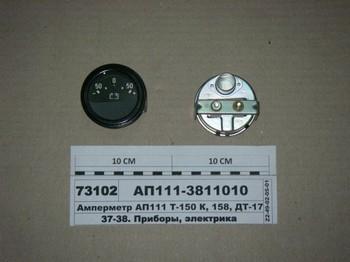 Амперметр 50А Т-150, Т-170 (Кат. номер: АП-111)