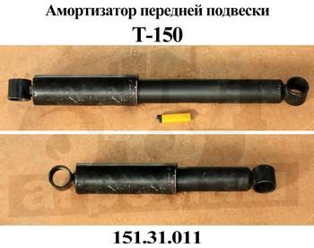 Амортизатор передней подвески Т-150 (Кат. номер: Т-151.31.011)