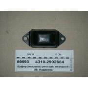 Буфер рессоры КАМАЗ-4310 п/рессры дополнительный  (Кат. номер: 4310-2902684)