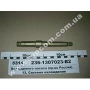 Вал водяного насоса МАЗ (завод) (Кат. номер: 236-1307023)