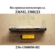 Вал привода вентилятора МАЗ (215мм) (Кат. номер: 236-1308050-В3)