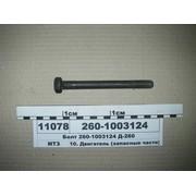 Болт крепления головки Д-260 МТЗ (Кат. номер: 260-1003124)