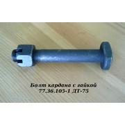 Болт кардана ДТ-75 (с гайкой) (Кат. номер: 77.36.105)