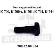 Болт кардана К-700 малый (Кат. номер: 700.22.00.014)