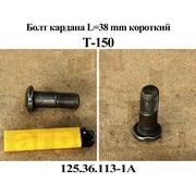 Болт карданный короткий Т-150 (Кат. номер: 125.36.113)