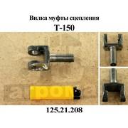 Вилка отжимного рычага Т-150 125.21.208 (Кат. номер: 125.21.208)
