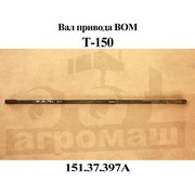 Вал привода ВОМ Т-150 (Кат. номер: 151.37.397)