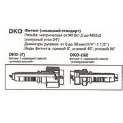 Фитинг РВД DKO.08.16*1.5 под ключ 19 угол 90°