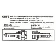 Фитинг РВД ORFS 1 d16 Cn угол 45°