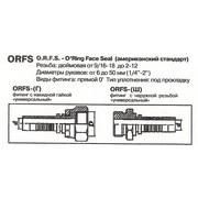 Фитинг РВД ORFS 1 d16 угол 90° Cn
