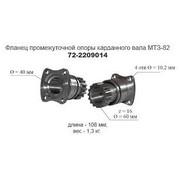 Фланец промежуточной опоры карданного вала МТЗ-82 БЗТД (Кат. номер: 72-2209014)