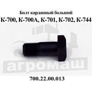 Болт кардана К-700 большой (Кат. номер: 700.22.00.013)